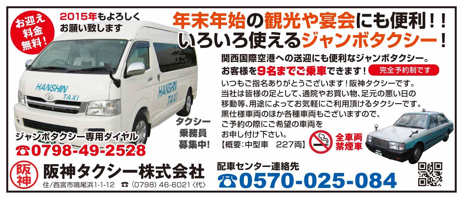阪神タクシー2