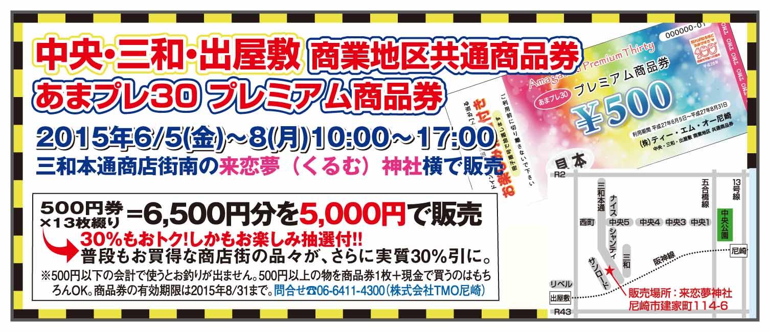 阪神尼崎出屋敷プレミアム商品券