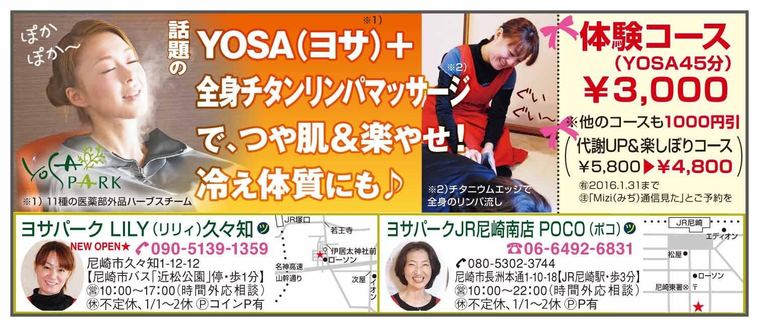 YOSAPARKリリィ&JR尼崎南店POCO