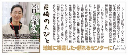 尼崎の人びと(米田美和子トレピエ所長)