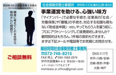 柴田将司社会保険労務士事務所
