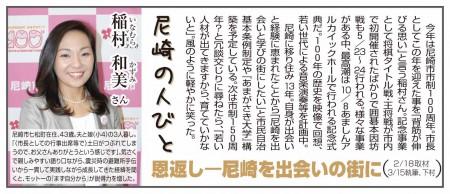尼崎の人びと、稲村和美尼崎市長