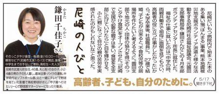 尼崎の人びと(ボラセン鎌田所長)