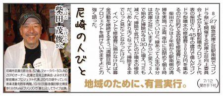 尼崎の人びと柴田代表