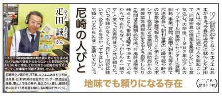 尼崎の人びと疋田誠放送局長